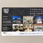 ツカダ・グローバルHD 株主優待券とクオカード