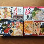 大日本コンサルタントから最後の優待 ラーメンの詰め合わせが届きました