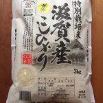 ティアの株主優待 毎年違う種類のお米を送ってくれます