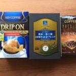 キーコーヒーの株主優待 1,000円分の珈琲詰め合わせ