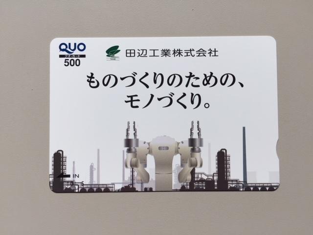 田辺工業から株主優待 東証2部の優待銘柄です