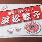カネ美食品の株主優待 3,000円相当のグルメカタログ 今回は浜松餃子を選びました