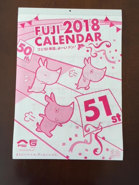株主優待のカレンダー フジと松田産業 用途がそれぞれ違います