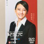学情の株主優待 今回のイメージキャラクターは岡田結実さん