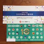 東京ドームの株主優待 500円優待券×6+東京ドーム得10チケット