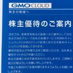 GMOクラウドの株主優待 手数料 年間6,000円助かっています