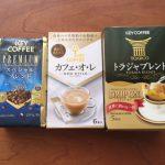 キーコーヒーの株主優待が届きました 1,000円分の珈琲詰め合わせ