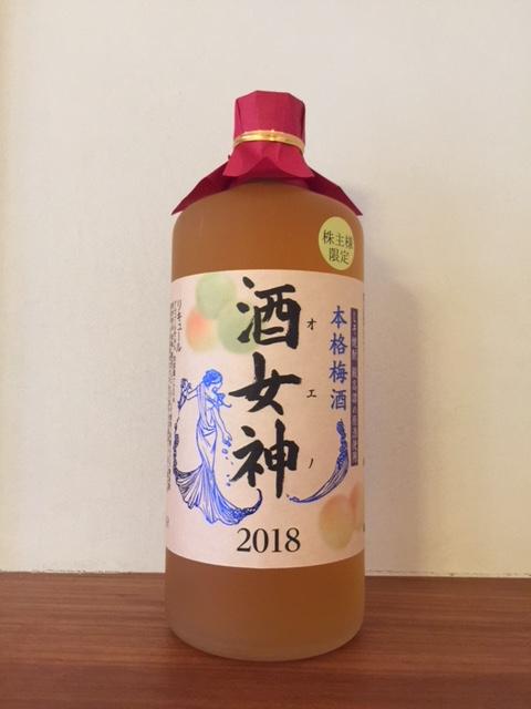 オエノンホールディングスの株主優待 株主限定のオリジナル梅酒