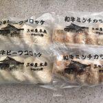カネ美食品の株主優待 3,000円相当のグルメカタログ ビーフコロッケ&ミンチカツ