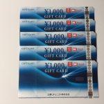 フジ・コーポレーションの株主優待 高額のギフトカードが届きました
