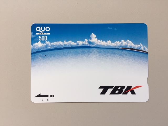 TBKの株主優待 つや姫からクオカードに優待内容変更
