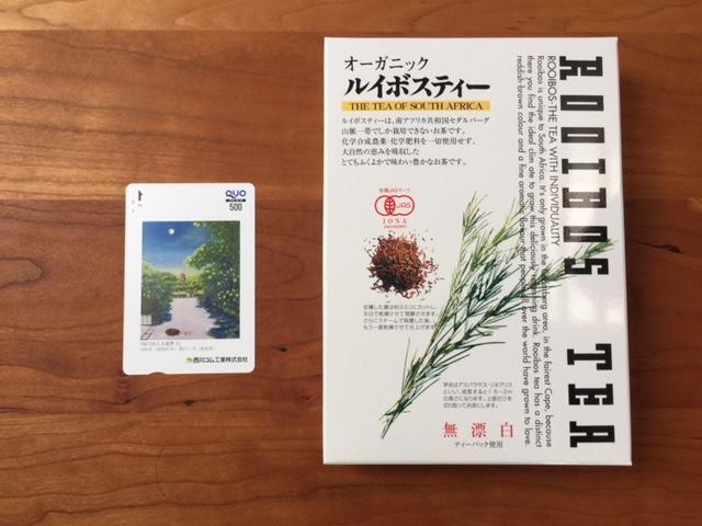西川ゴム工業の株主優待 クオカードと微妙な感じの自社開発商品