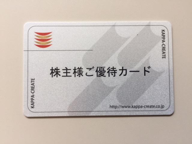 カッパクリエイトから株主優待 「株主様ご優待カード」が届きました