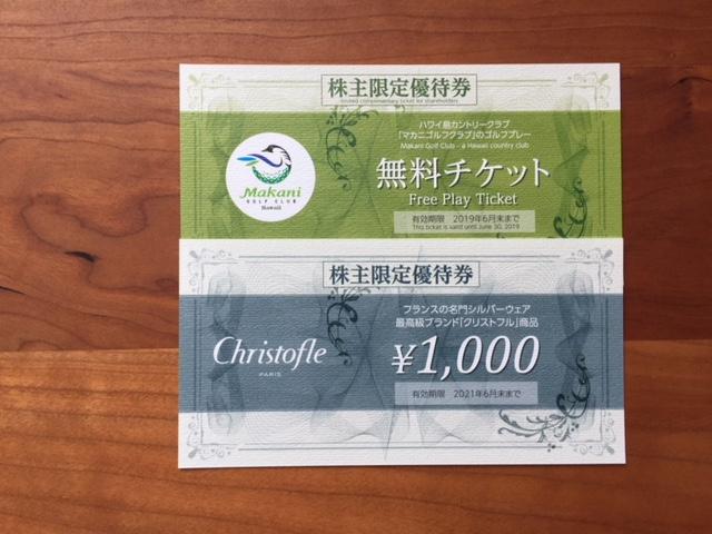Oakキャピタルの株主優待 端株でも18万円相当の優待がもらえるようになりました