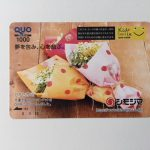 シモジマから株主優待 100株保有でクオカード1,000円分