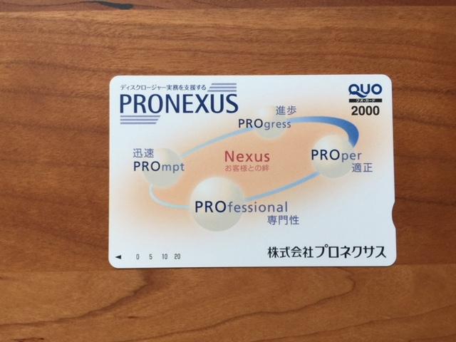 プロネクサスの株主優待 優待拡充によりクオカード2,000円分もらいました