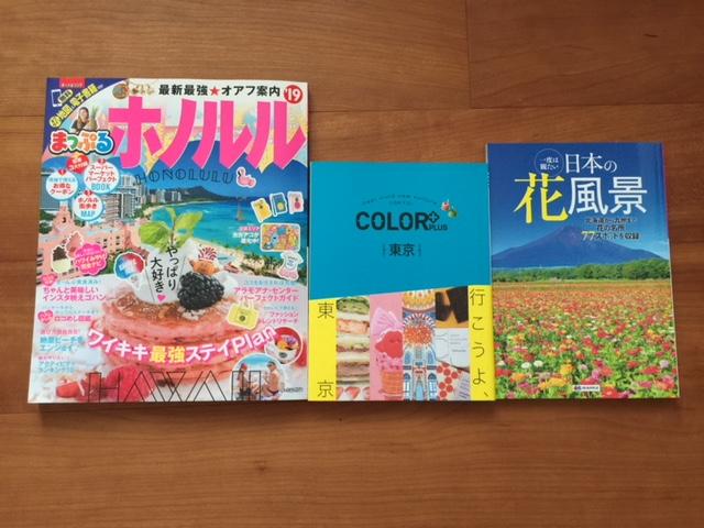 昭文社から株主優待 届いてからのお楽しみ 3,000円相当の自社出版品