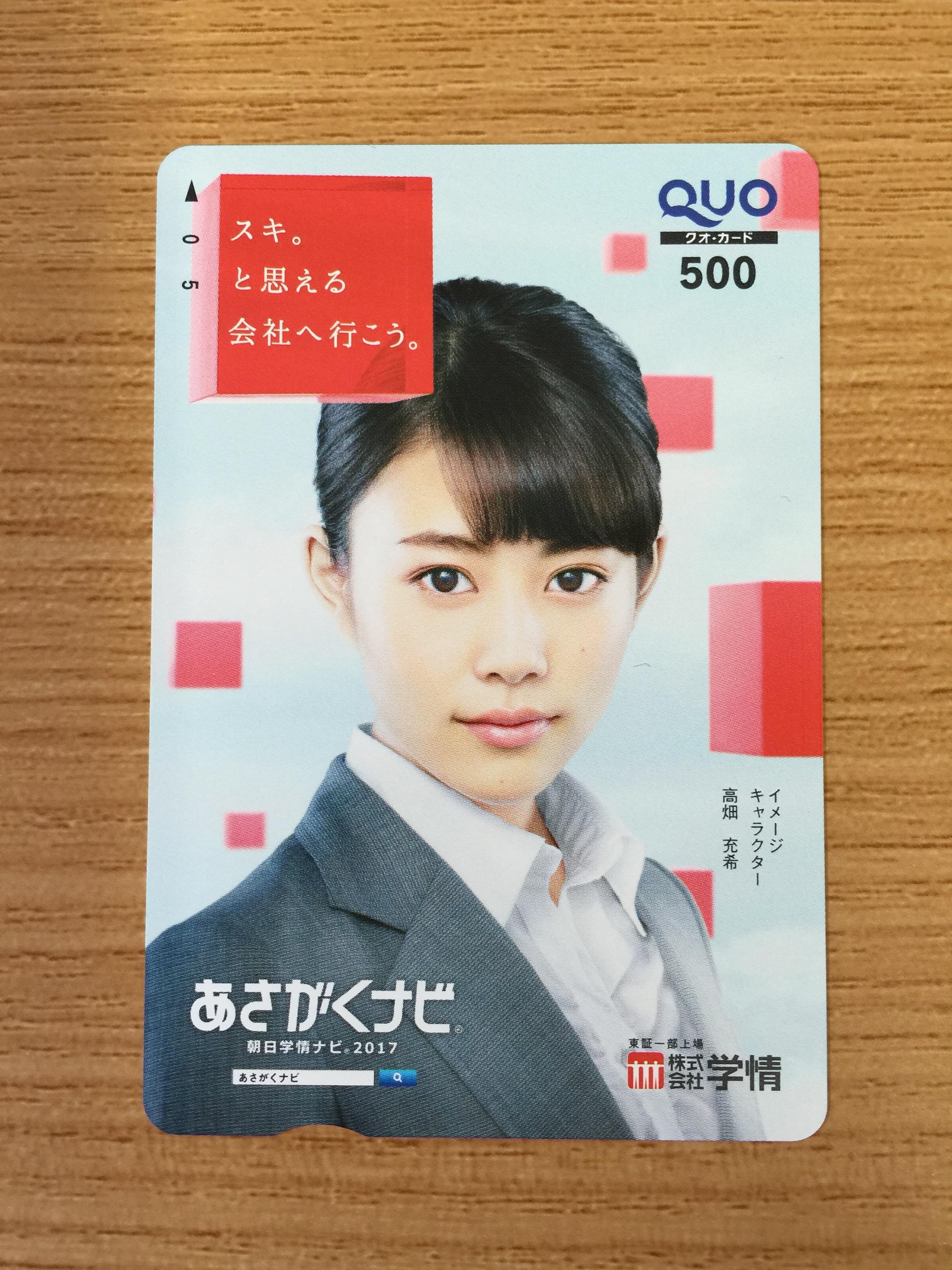 学情からの株主優待 いま旬の女優 高畑充希さんのクオカード