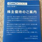 株主優待 GMOクリック証券の手数料 助かっています