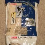 関西スーパーマーケットの株主優待 お買物券またはコシヒカリ「究(きわめ)」