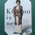 優待制度変更でキムタクのクオカードがなくなってしまった日本和装HDを売却