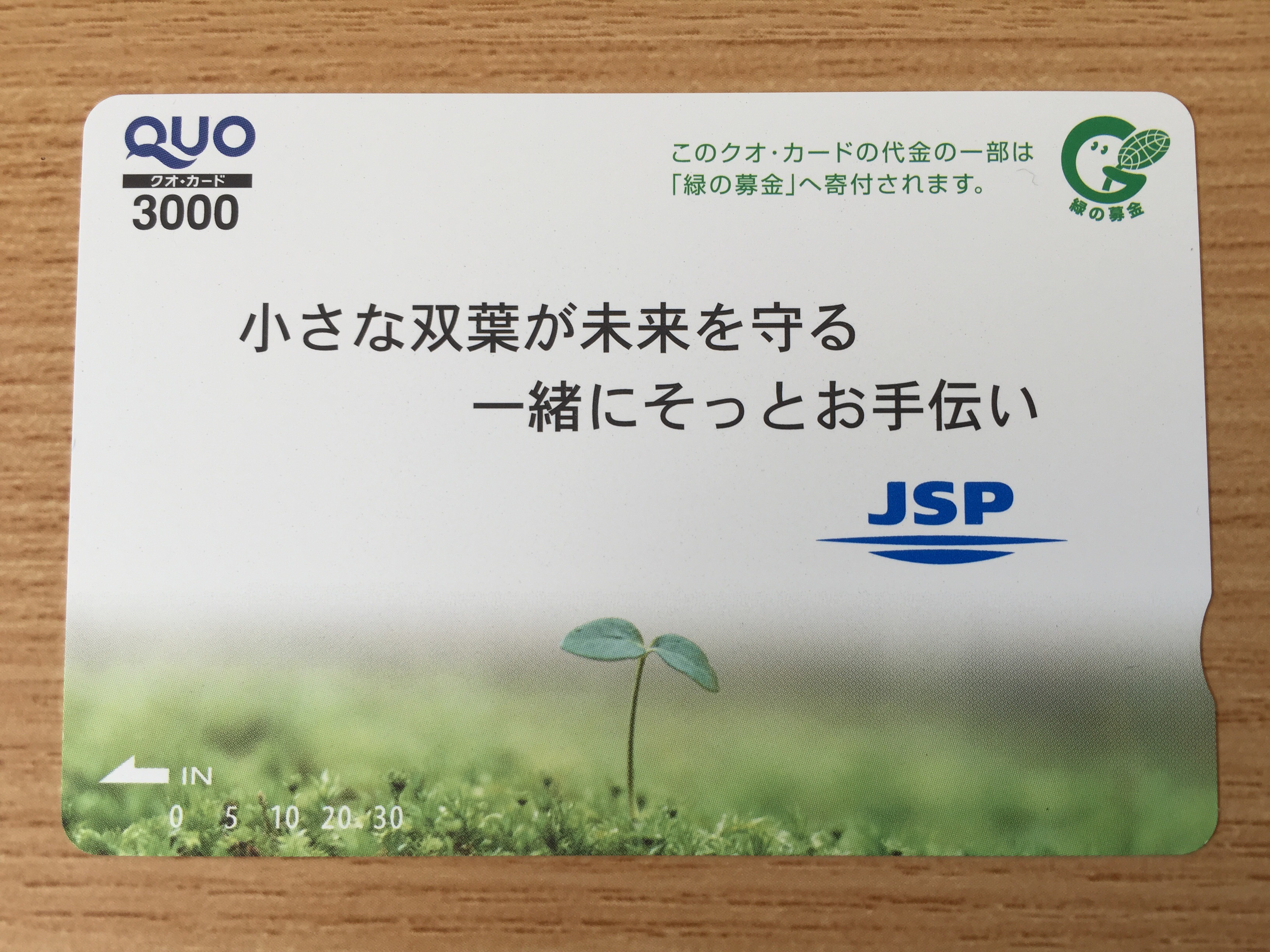 JSPから株主優待 3,000円分の高額クオカード