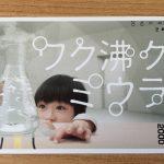 三浦工業の株主優待 愛媛県の特産品など3つのコースから選べます