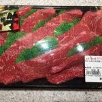 嘉麻市にふるさと納税 嘉穂牛の赤身ステーキ650g 赤身もいいですね!