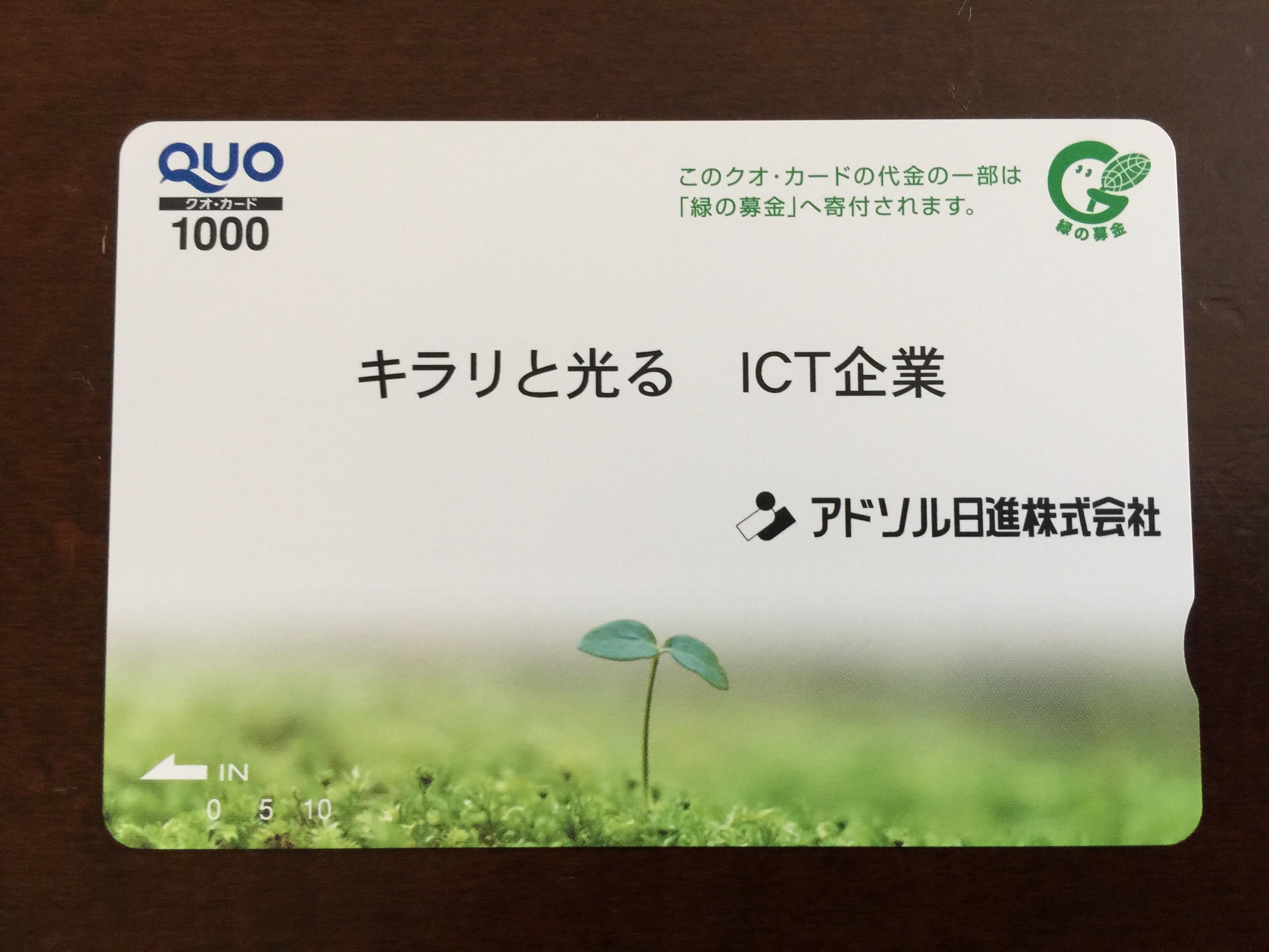 アドソル日進の株主優待 1年以上の継続保有でクオカード500円追加に