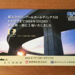 JR九州のIPOのために、ヤマシンフィルタ、ディアライフ、タカキタ、ビーアールHD、アイケイを売却