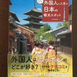 昭文社からの株主優待 届いてからのお楽しみ 3,000円相当の自社出版品