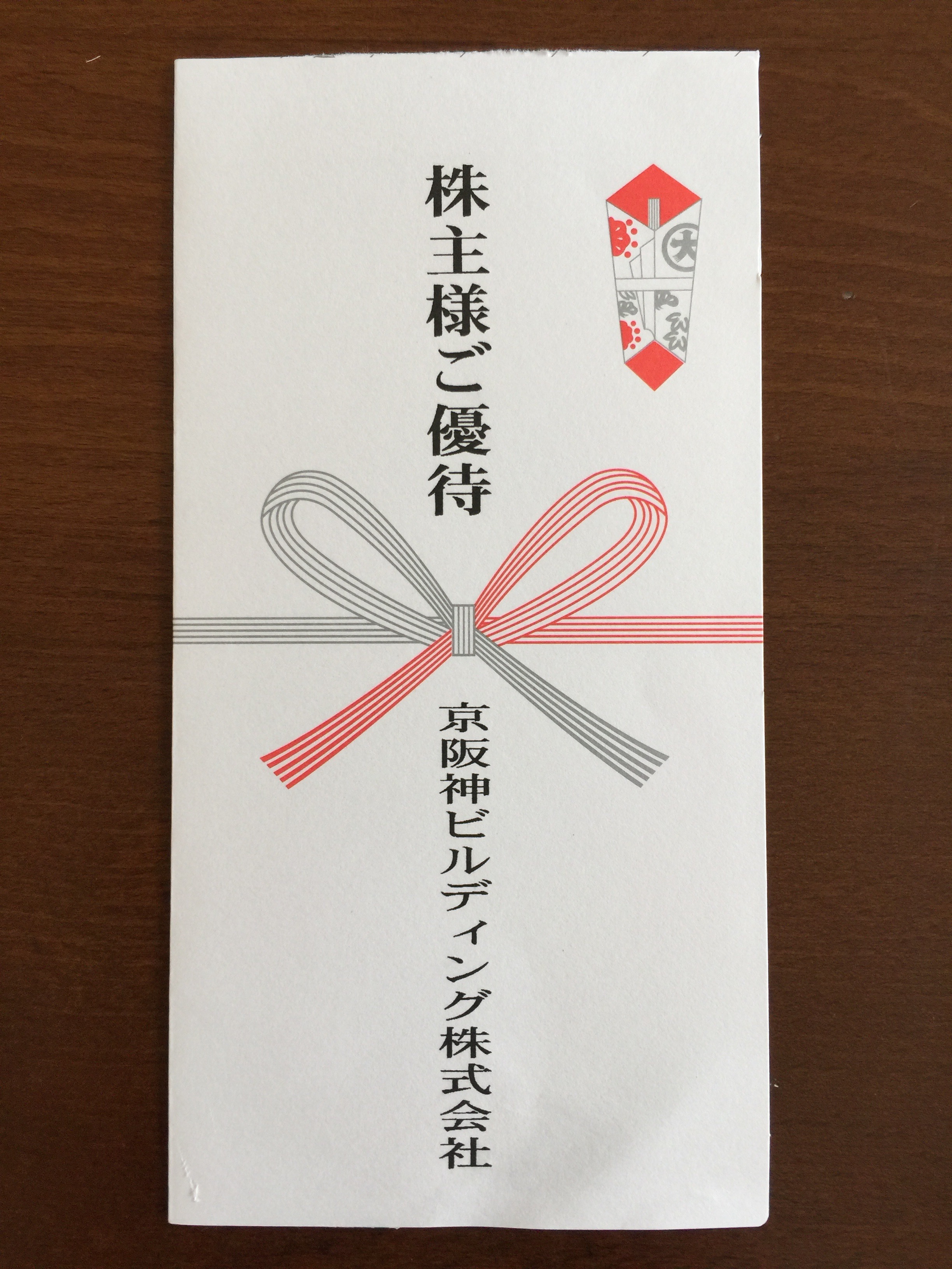 京阪神ビルディングの株主優待 継続保有でおこめ券追加