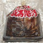 佐呂間町にふるさと納税 5,000円で北海道名物のジンギスカン1kg