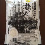 ティアからの株主優待 今年は長野県産コシヒカリ「橅乃水(ぶなのみず)」
