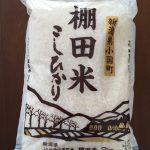 フコクの株主優待 新潟県産の棚田米 コシヒカリ2キロ