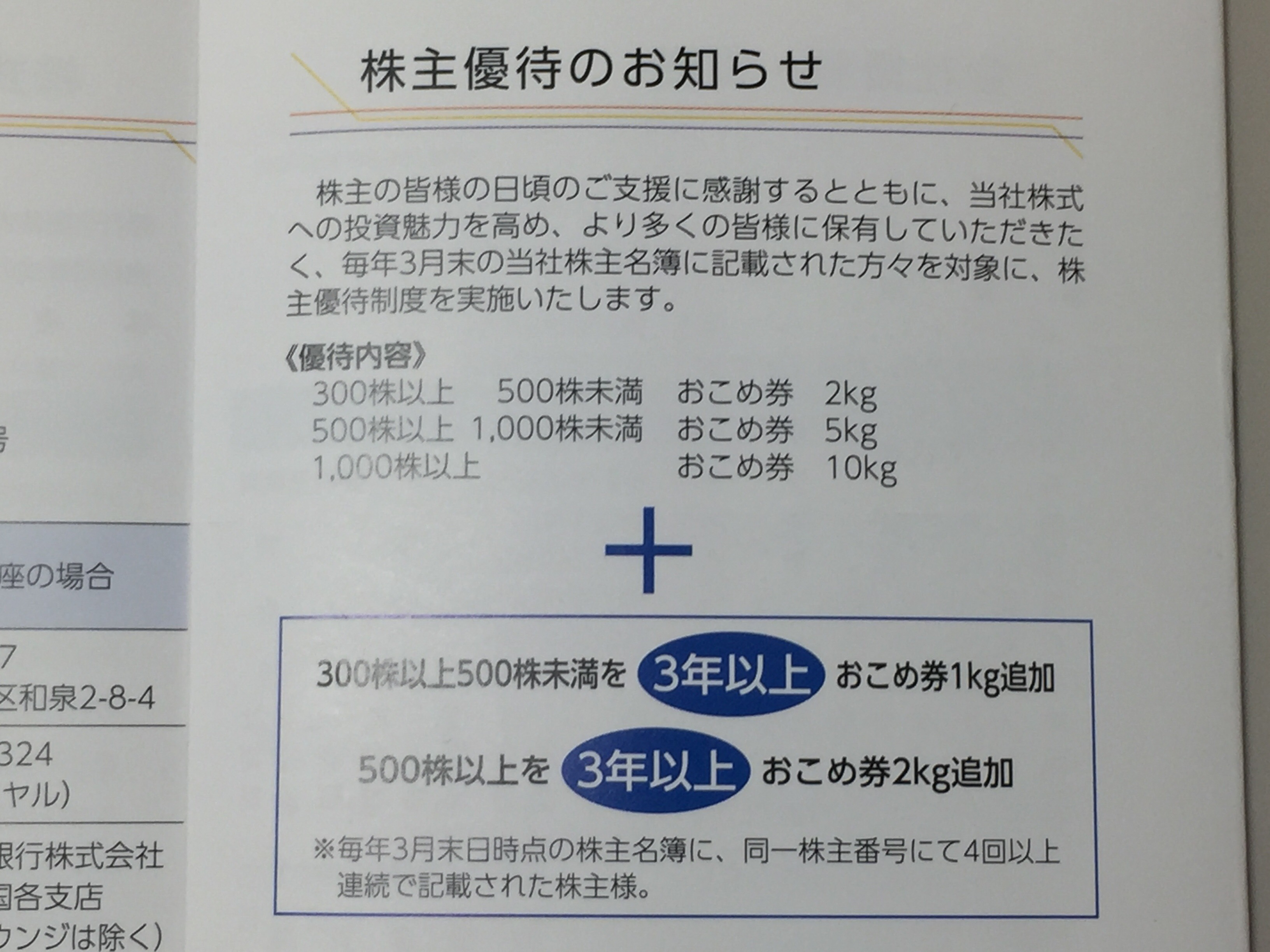 岡谷電機産業を売却 株主優待制度の変更に1年間気がつきませんでした