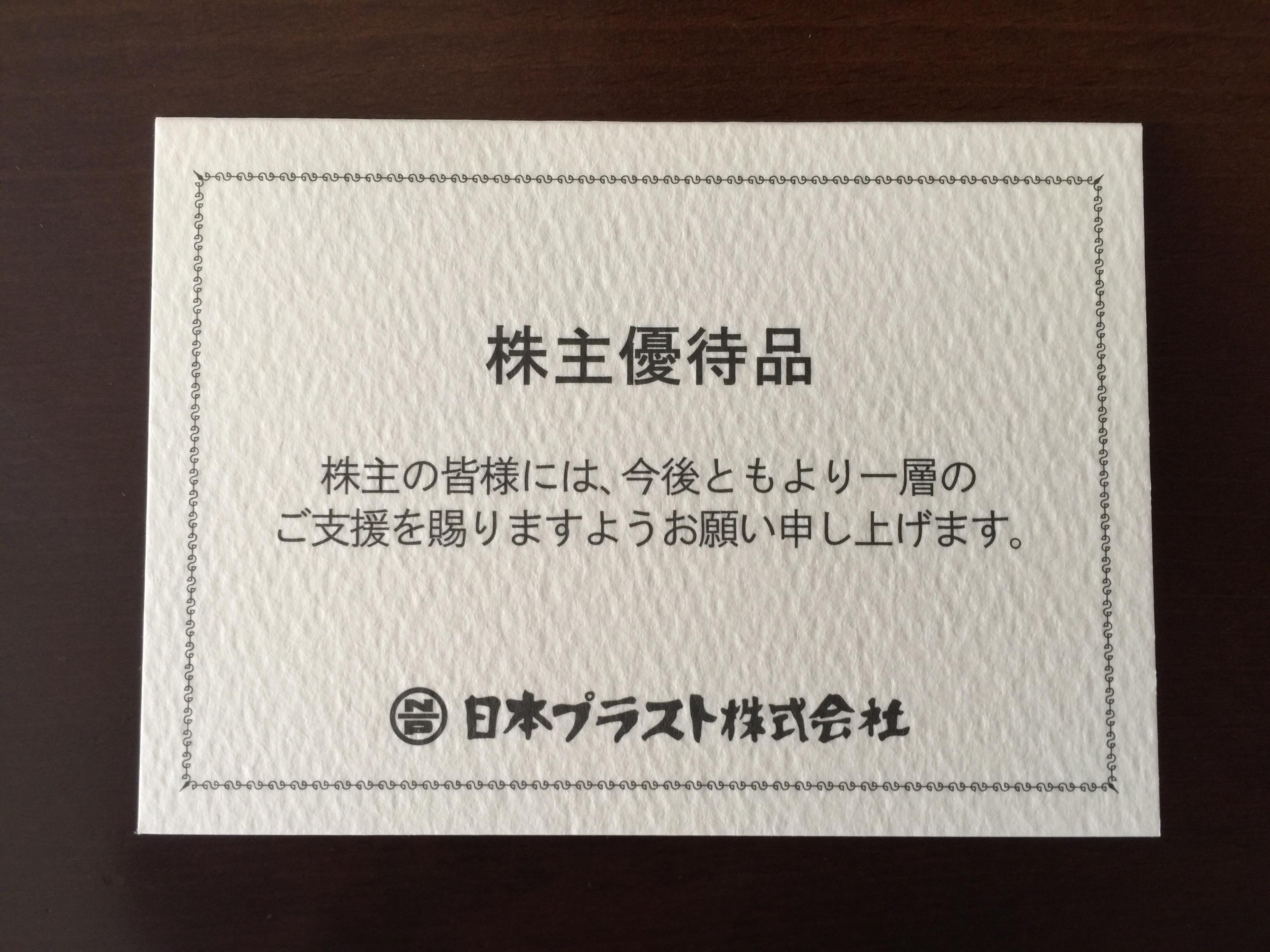 日本プラスト、VOYAGE GROUPなど売却 早かったみたいです