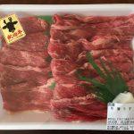 大館市にふるさと納税 秋田牛肩うす切り肉550g 配達希望日指定できました