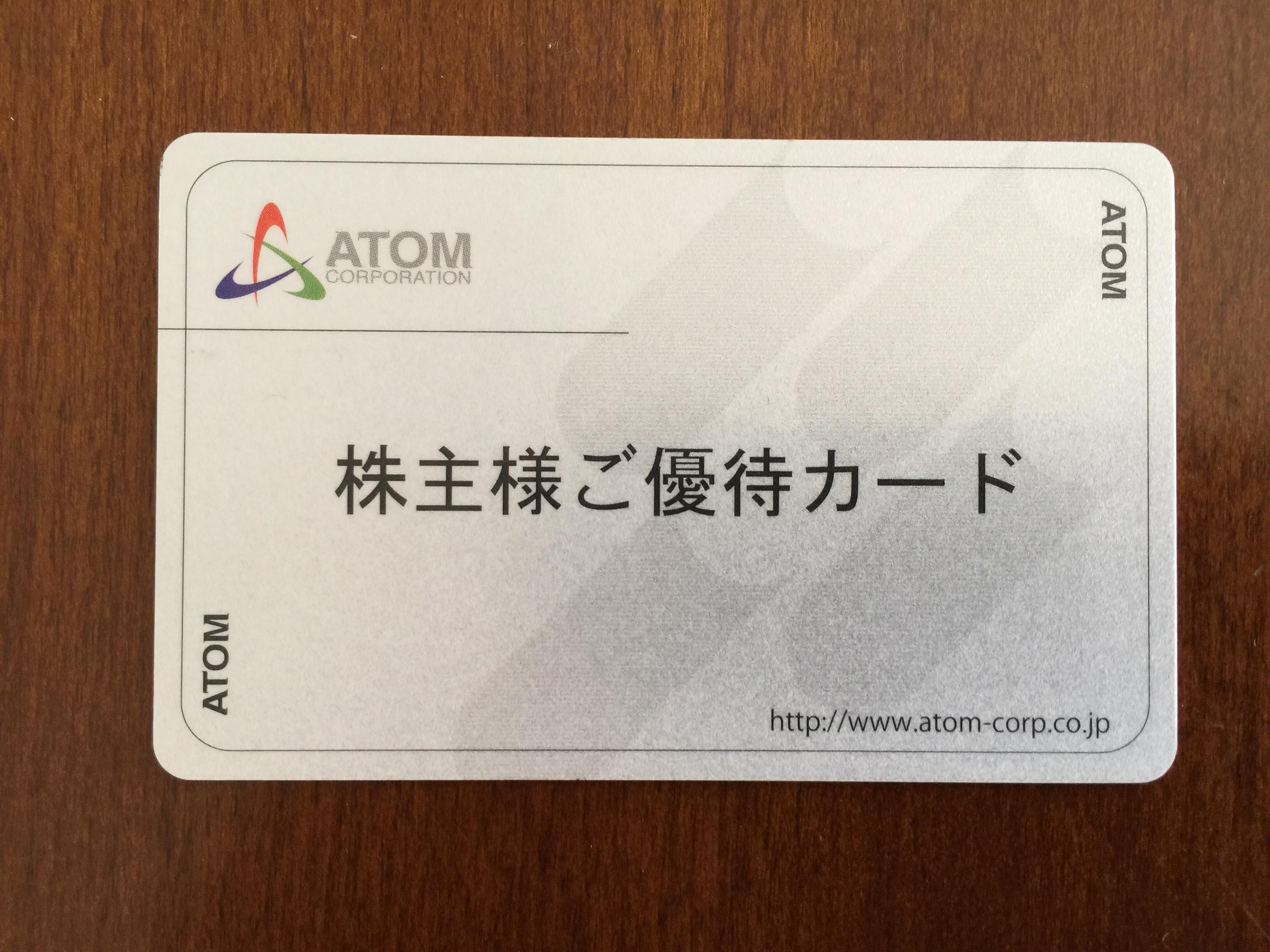 アトムの株主優待 ポイントを使って恵方巻を購入