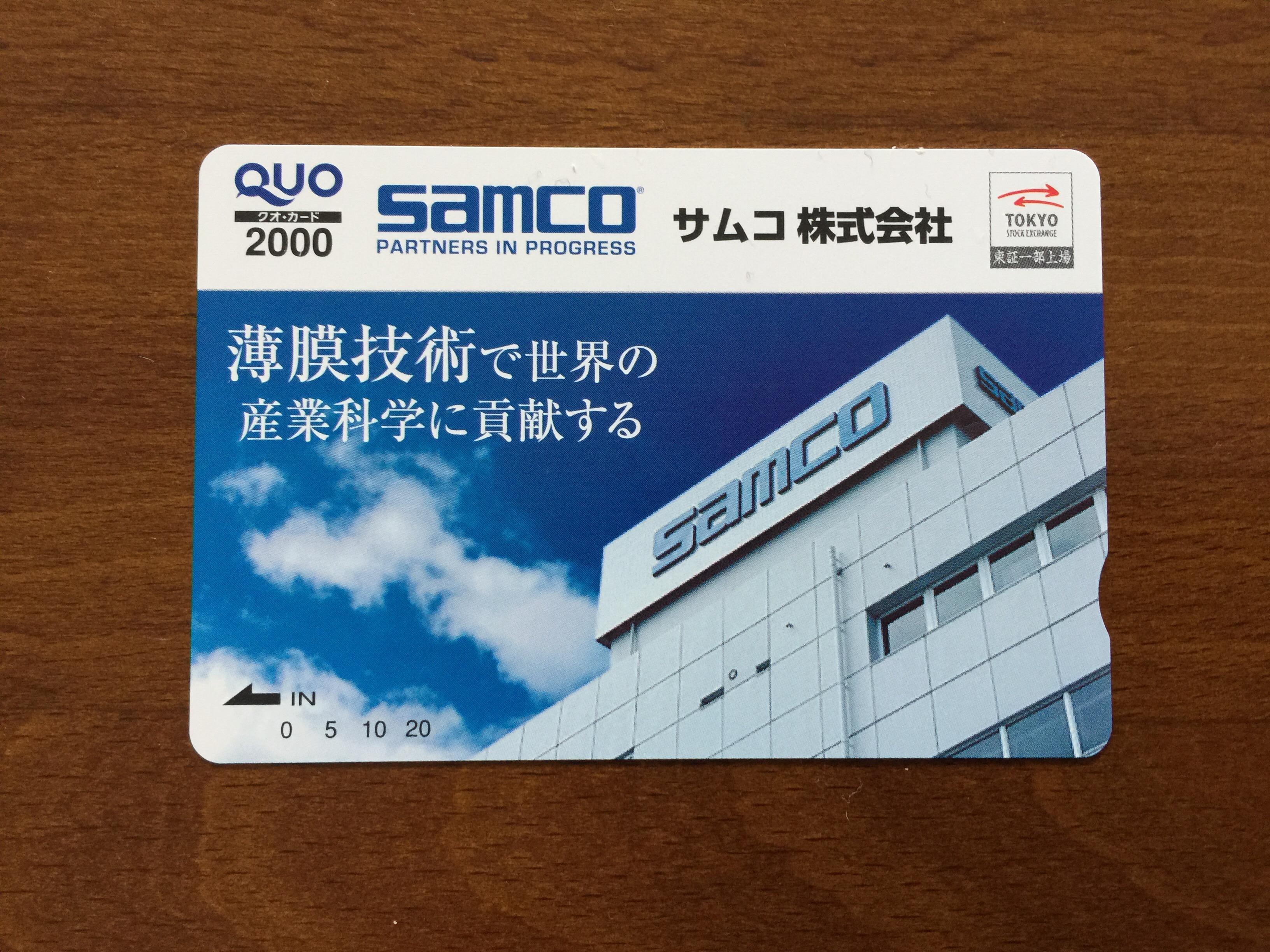 サムコの株主優待 2年以上の継続保有でクオカードが倍額に