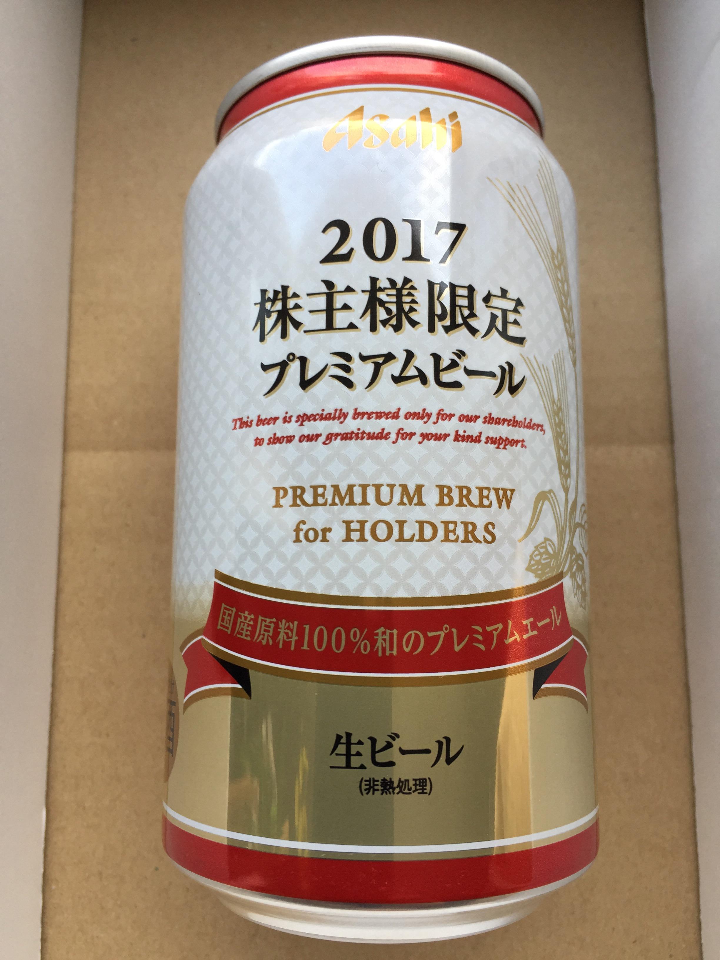 アサヒグループHDの株主優待 株主限定プレミアムビール!