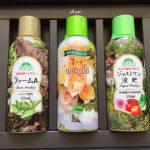 OATアグリオの株主優待 今年も同じ 家庭園芸用製品3本セット