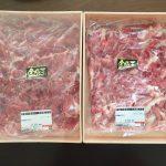 焼津市にふるさと納税 金豚王の豚肉しゃぶしゃぶ用1.4キロ!