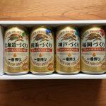 キリンHDの株主優待 「47都道府県の一番絞り」詰め合わせ