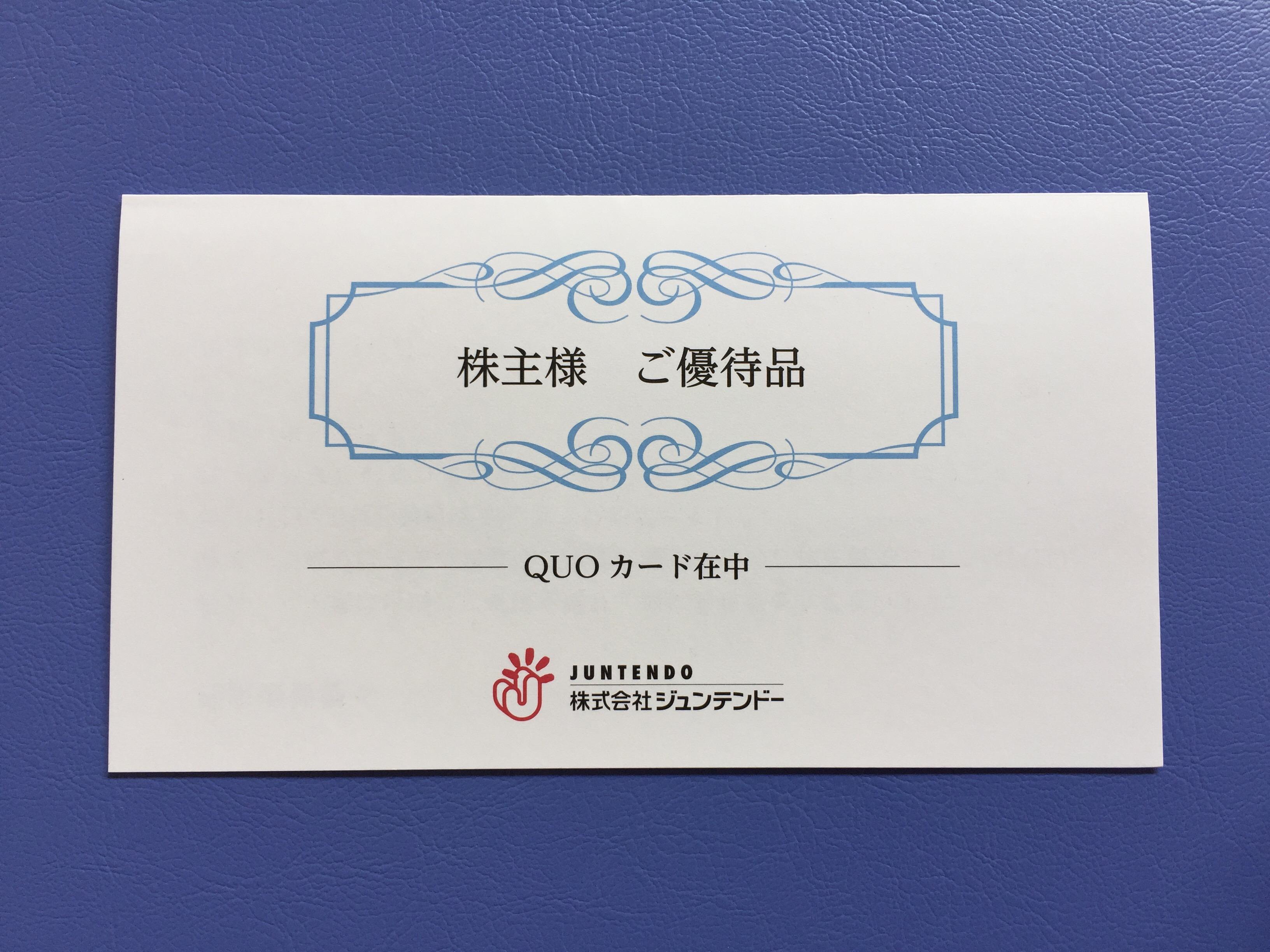 ジュンテンドーの株主優待 桜のクオカードが届きました