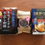キーコーヒーから株主優待 充実の内容 1,000円分の珈琲詰め合わせを紹介