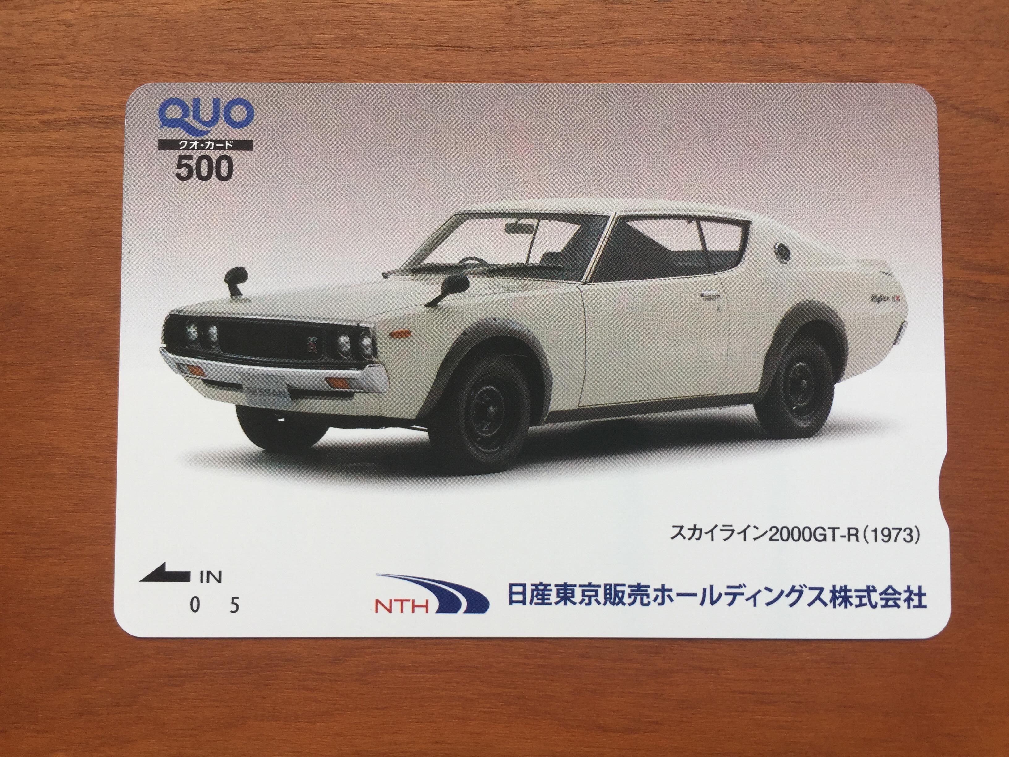 日産東京販売HDの株主優待 車好きなら是非欲しいクオカード