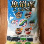 オーシャンシステムの株主優待 新潟県以外は魚沼産コシヒカリ