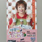 朝日放送の株主優待 「上沼恵美子のおしゃべりクッキング」